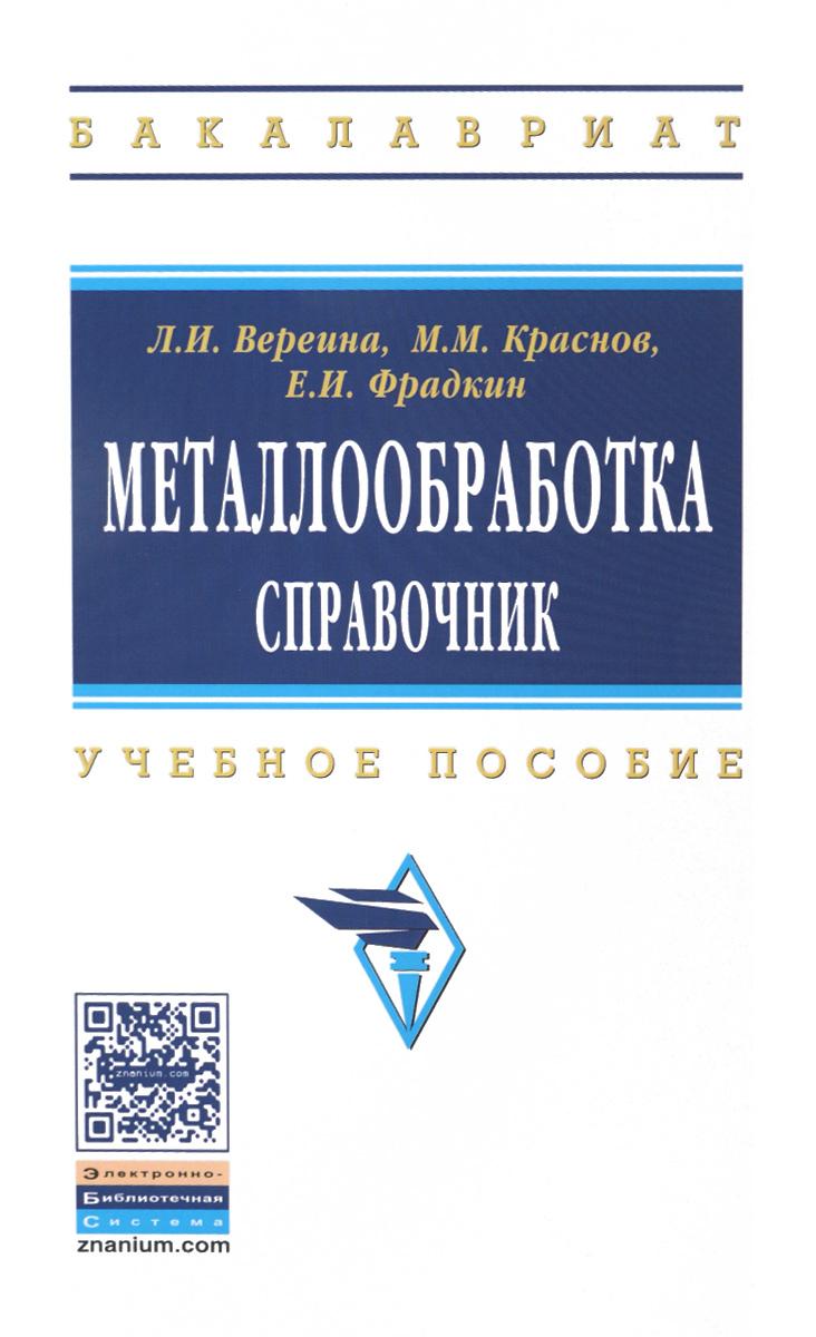 Металлообработка. Справочник. Учебное пособие