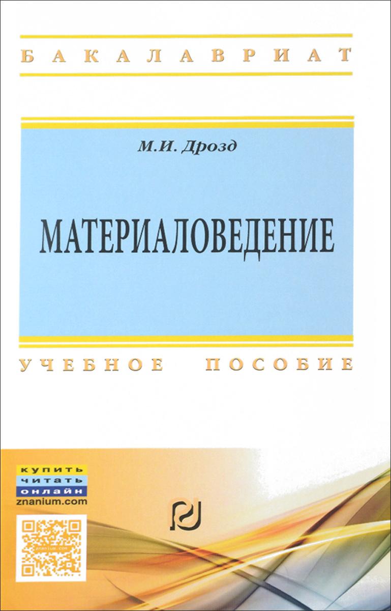 М. И. Дрозд Материаловедение. Учебное пособие