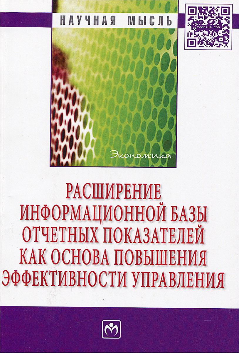 Ю. И. Сигидов, М. С. Рыбянцева, Г. Н. Ясменко, Е. А. Оксанич Расширение информационной базы отчетных показателей как основа повышения эффективности управления