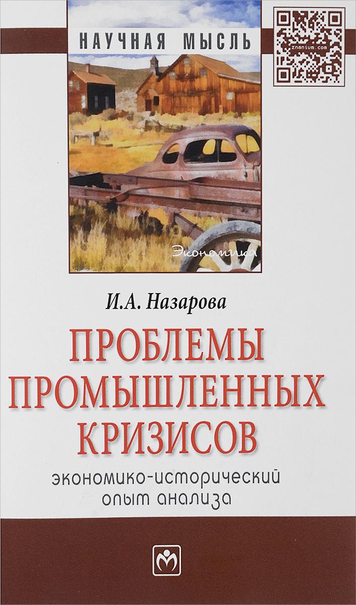 Проблемы промышленных кризисов (экономико-исторический опыт анализа)