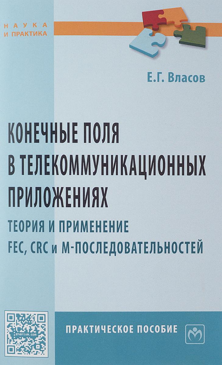 Е. Г. Власов Конечные поля в телекоммуникационных приложениях. Теория и применение FEC, CRC и M-последовательностей все цены