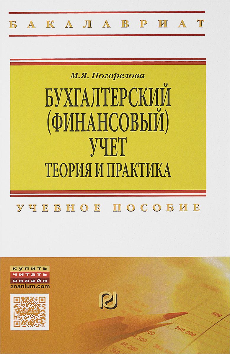 М. Я. Погорелова Бухгалтерский (финансовый) учет. Теория и практика. Учебное пособие