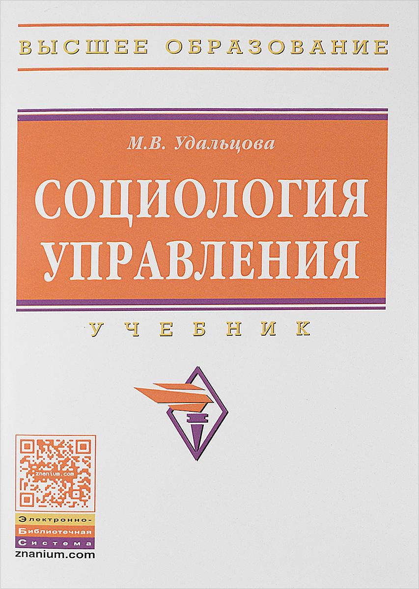 М. В. Удальцова Социология управления. Учебник