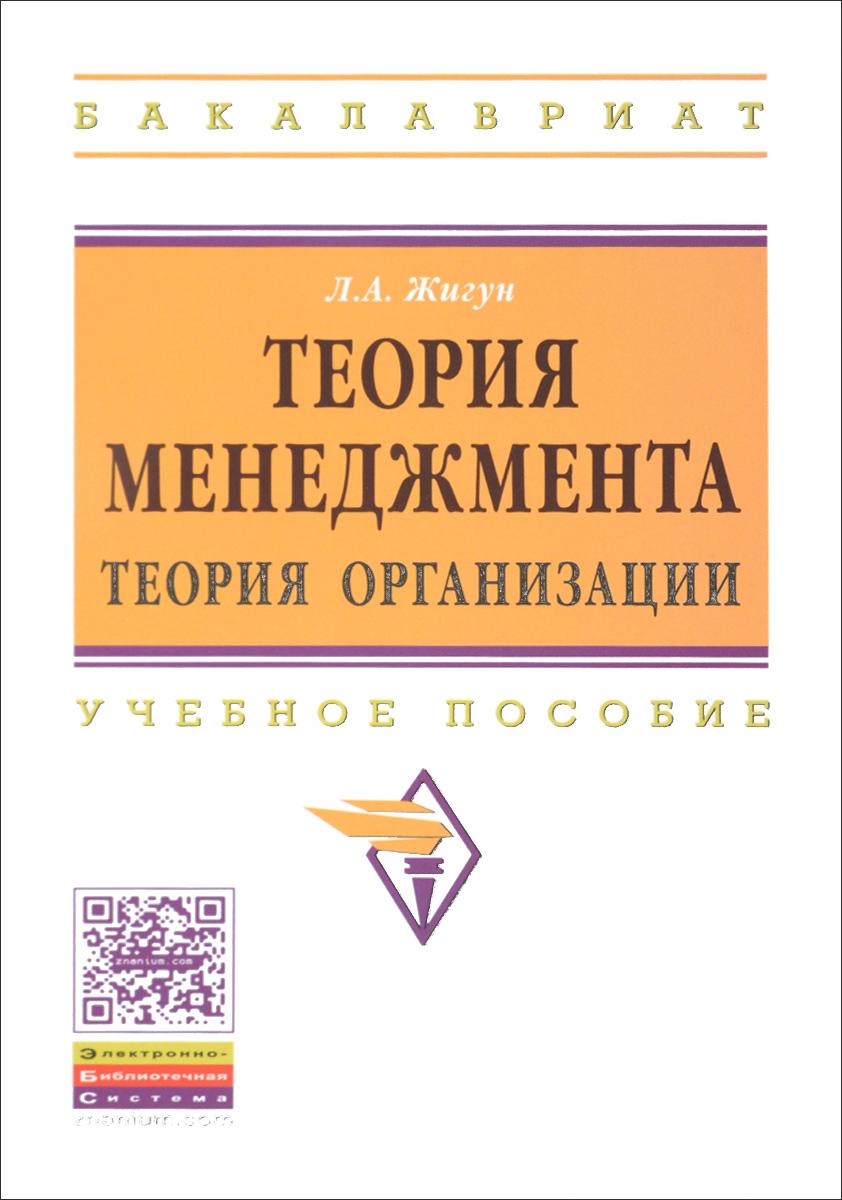 Л. А. Жигун Теория менеджмента. Теория организации. Учебное пособие