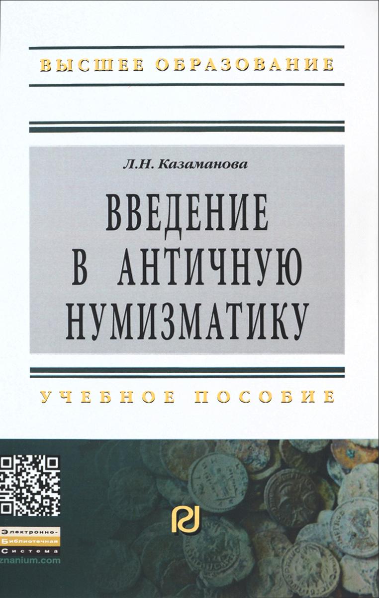 Л. Н. Казаманова Введение в античную нумизматику. Учебное пособие