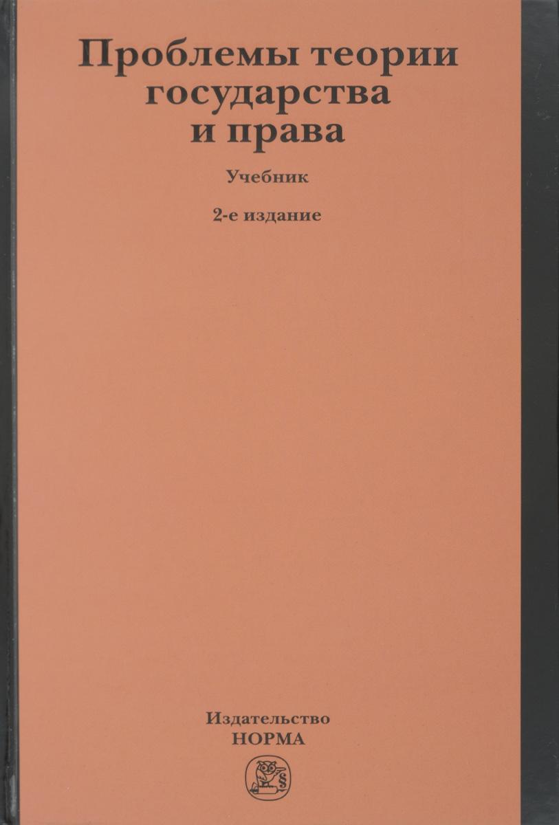 Государство и право страница  Проблемы теории государства и права Учебник
