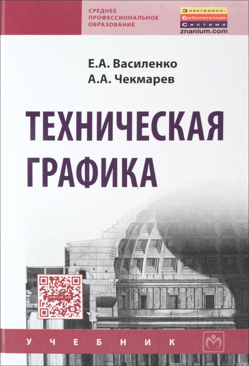 Е. А. Василенко, А. А. Чекмарев Техническая графика. Учебник
