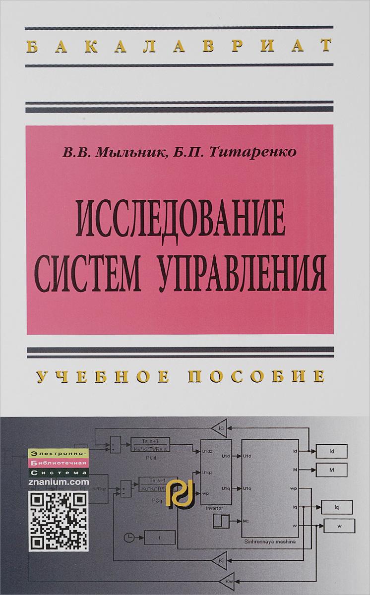 Исследование систем управления. Учебное пособие