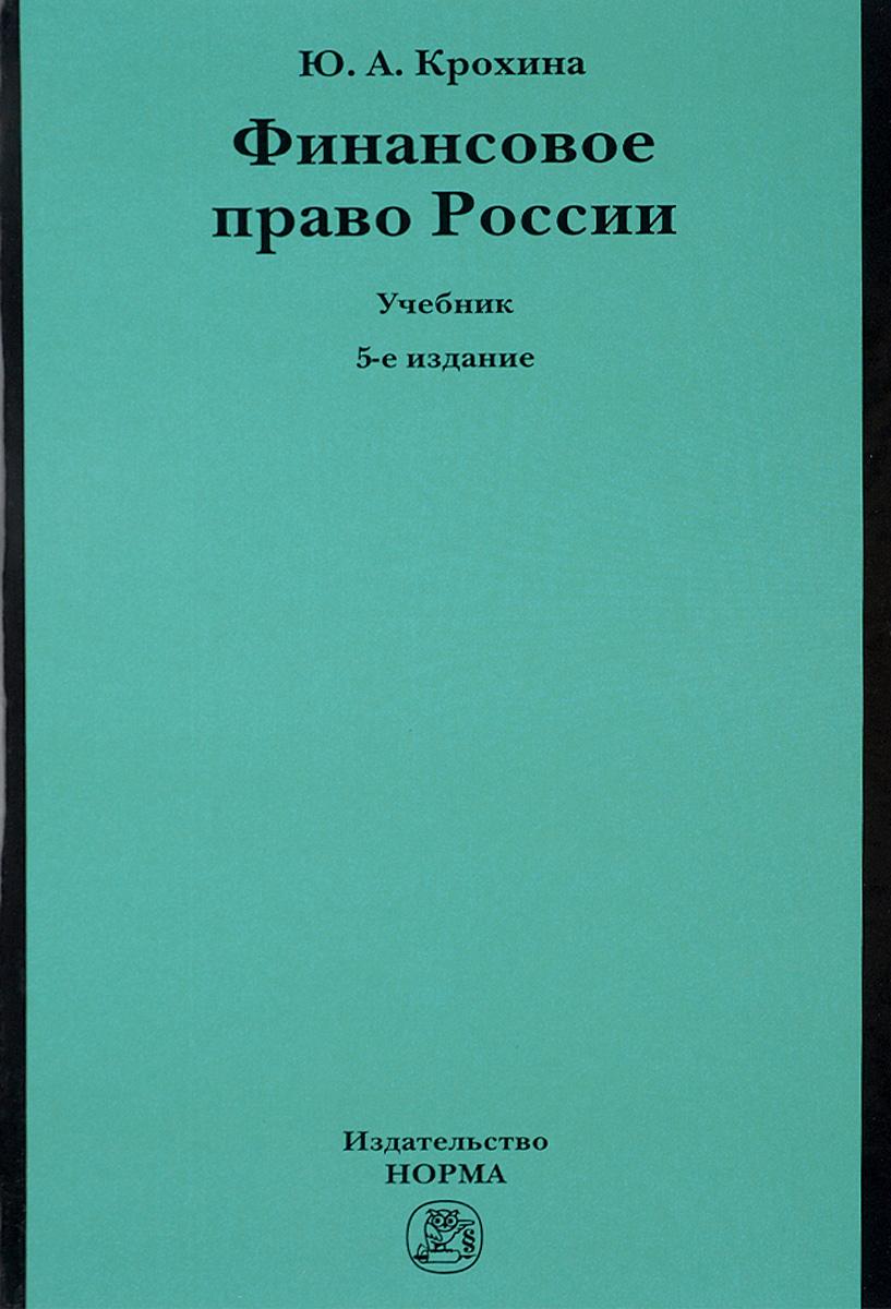 Финансовое право России. Учебник