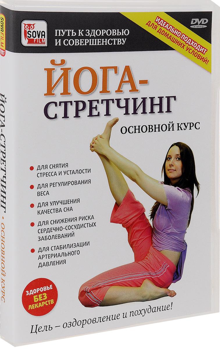 Йога-стретчинг: Основной курс