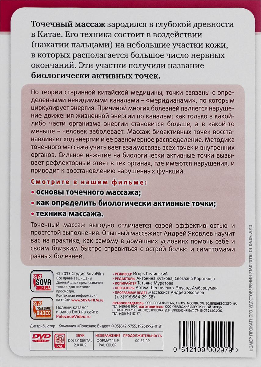 Точечный массаж:  Антистресс иоздоровление Студия SovaFilm