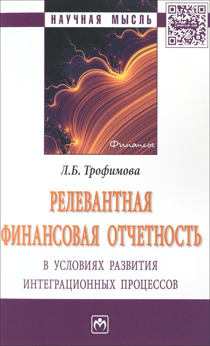 Релевантная финансовая отчетность в условиях развития интеграционных процессов. Л. Б. Трофимова
