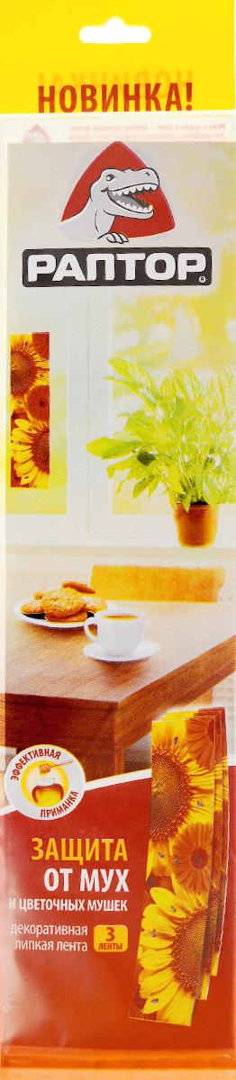 Липкая лента от мух РАПТОР, 3 шт2625060982Липкая лента РАПТОР - это удобное и простое в использовании средство, которое надежно защитит вас и вашу семью от мух и цветочных мушек в закрытом помещении. Изделие значительно снизит их количество на открытом воздухе. Яркий желтый цвет ленты и аромат приманки привлекает мух. Крепко прилипнув к клеевому слою, насекомые остаются на ленте. В комплекте кусочки двустороннего скотча, который не оставляет пятен и следов на любых поверхностях. Не содержит веществ, опасных для людей и домашних животных.Состав: целлюлоза, смолы синтетические, каучук синтетический, феромон, масло минеральное.Длина ленты: 32 см. Товар сертифицирован.