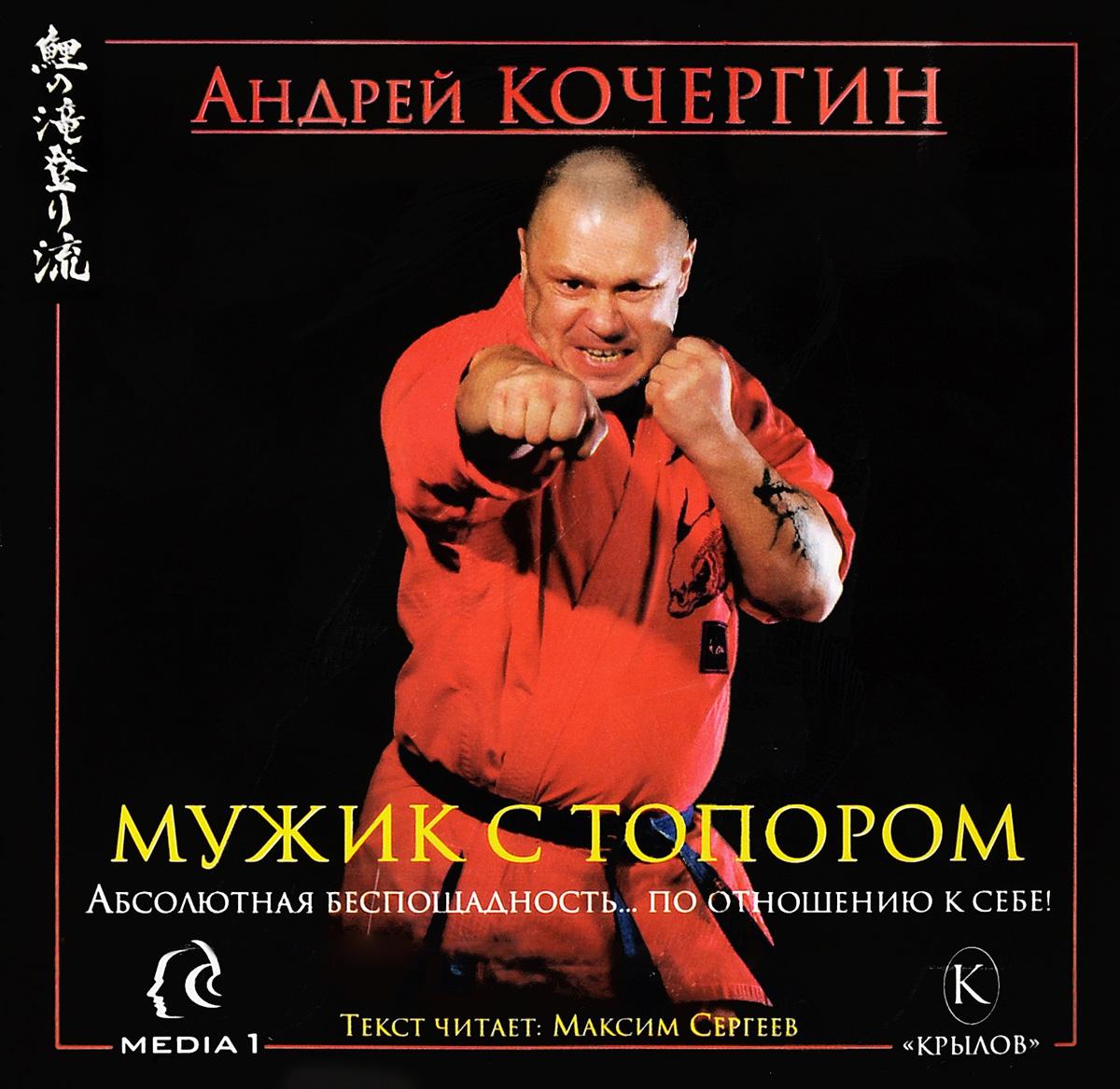 Кочергин А. Мужик с топором. CDmp3. Кочергин А. старинные русские водевили cdmp3