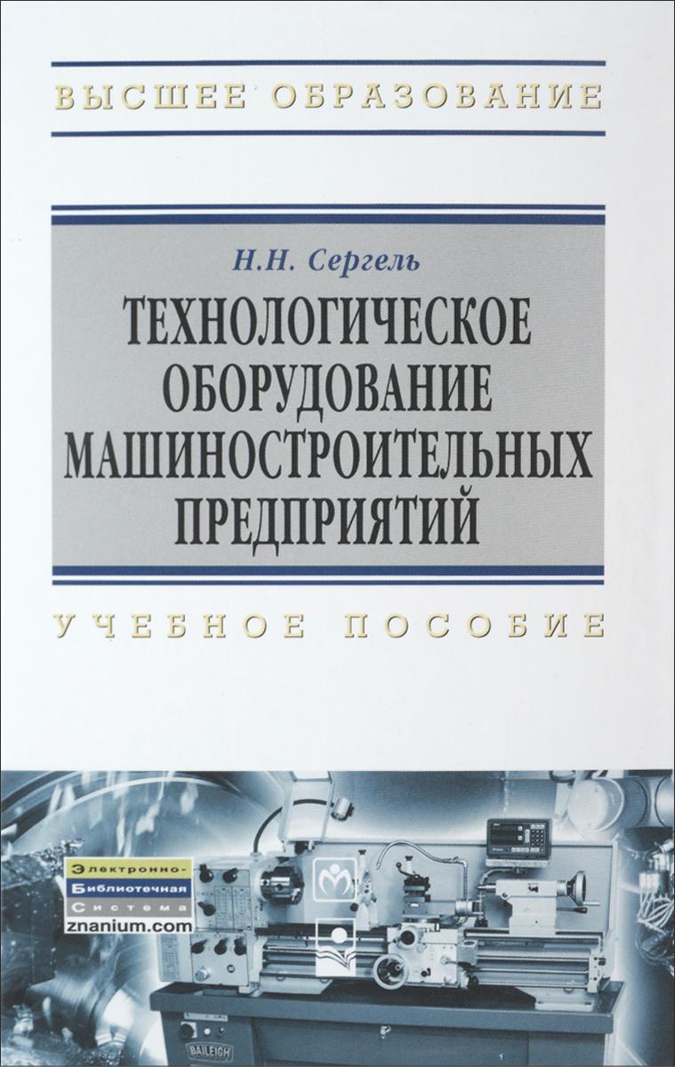 Технологическое оборудование машиностроительных предприятий