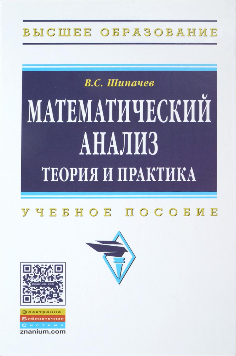 В. С. Шипачев Математический анализ. Теория и практика. Учебное пособие