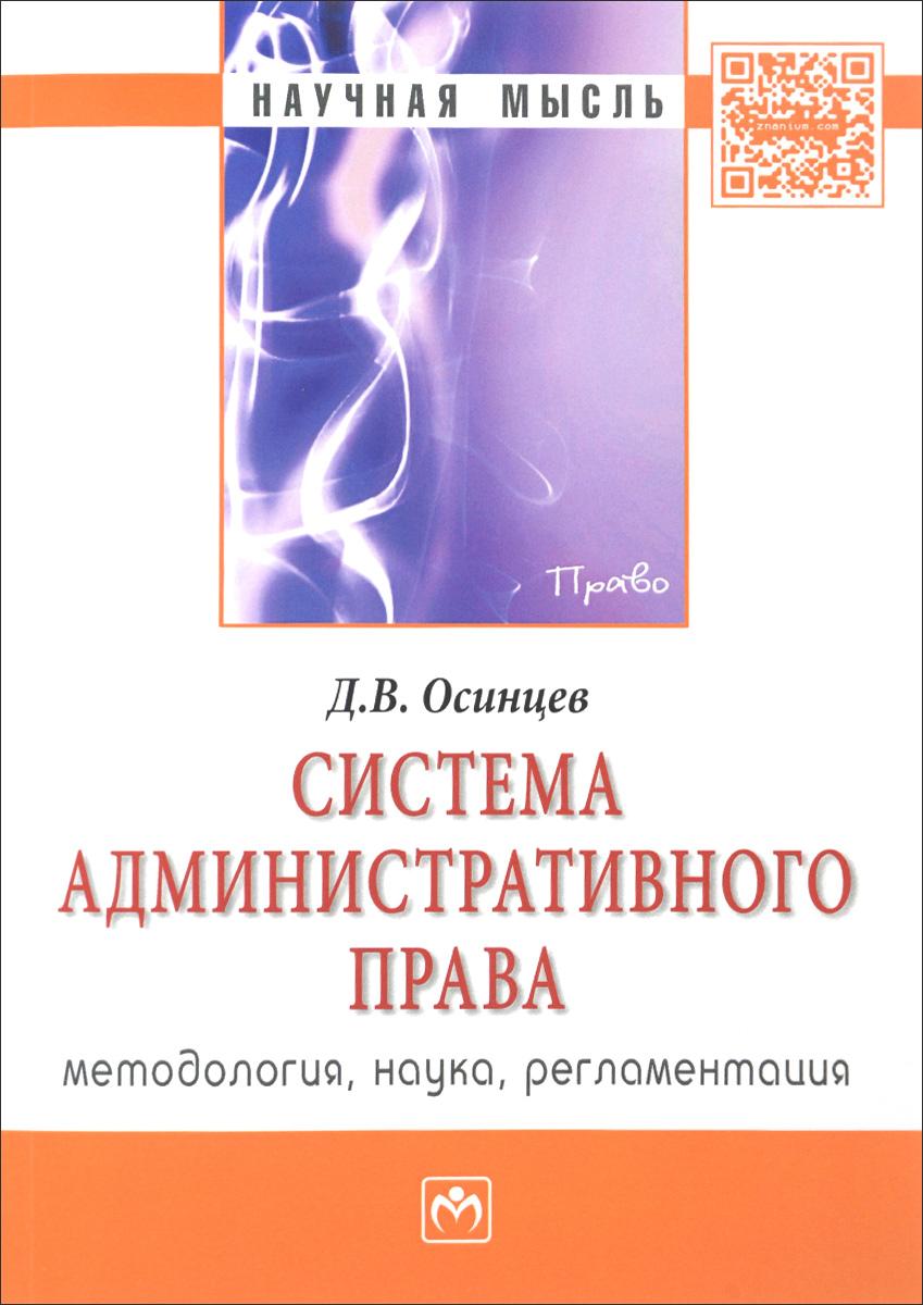 Д. В. Осинцев Система административного права (методология, наука, регламентация) панова и административная юстиция