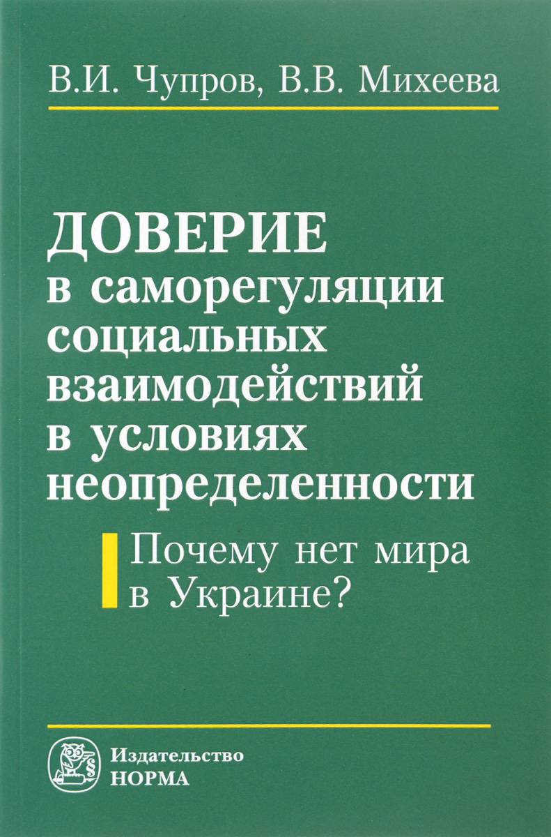 В. И. Чупров, В. В. Михеева Доверие в саморегуляции социальных взаимодействий в условиях неопределенности. Почему нет мира в Украине?