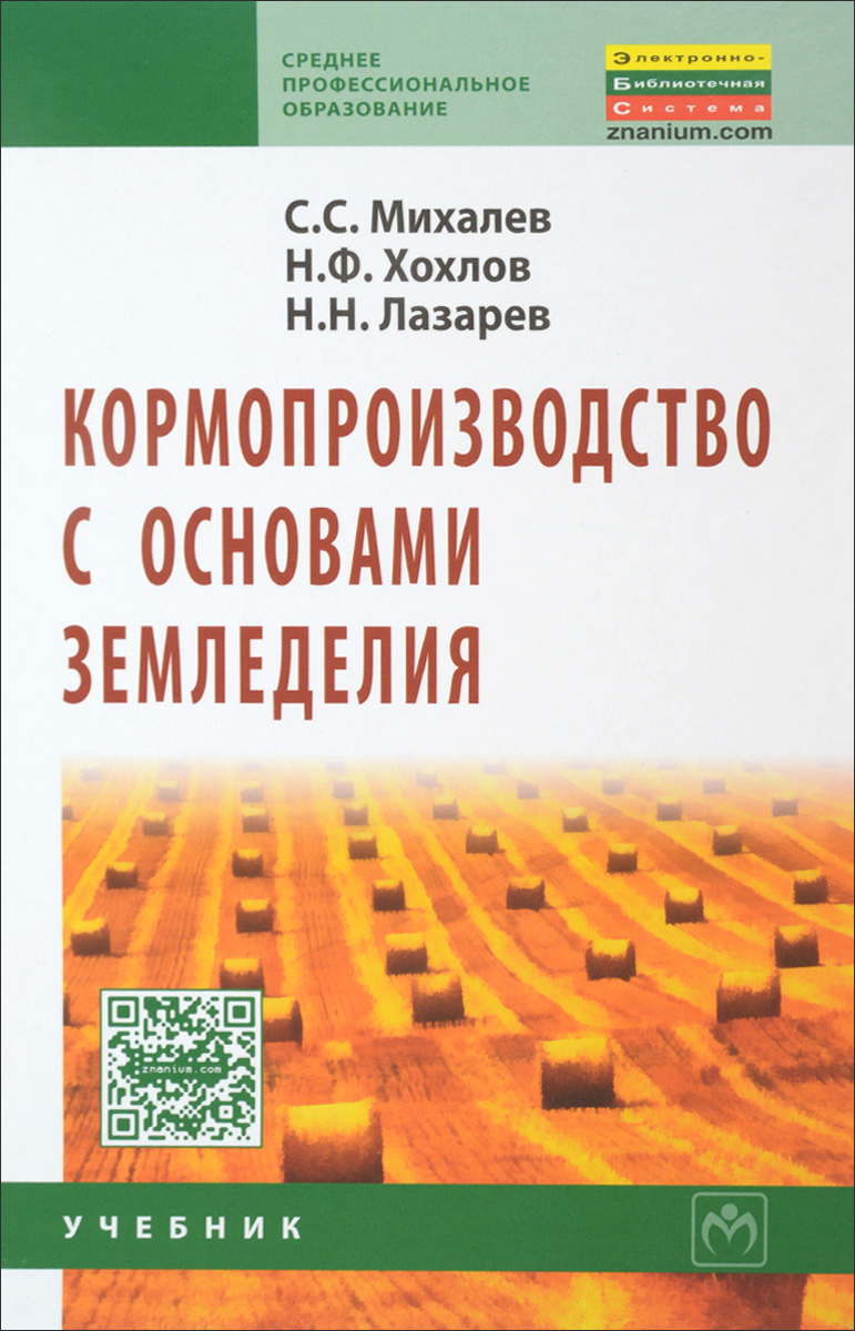 Кормопроизводство с основами земледелия. Учебник