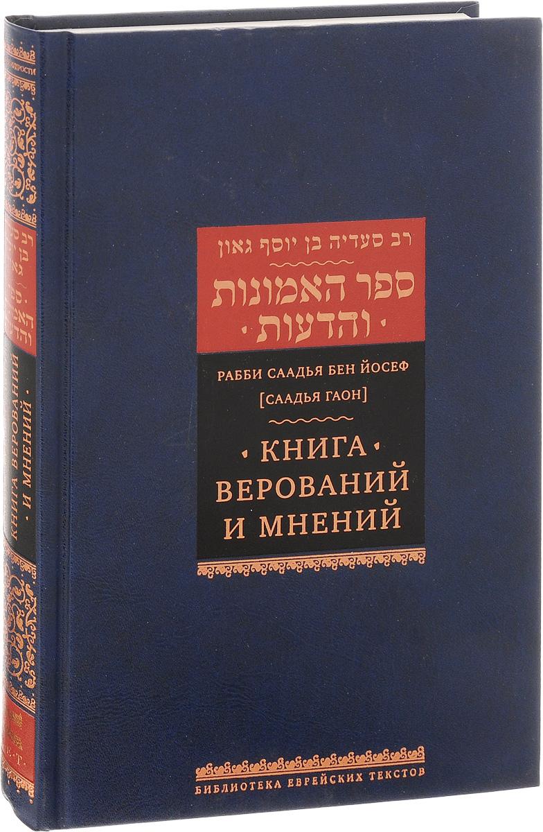 Рабби Саадья Бен Йосеф (Саадья Гаон) Книга верований и мнений катушка для рыбалки salmo sniper baitfeeder 1 6000br