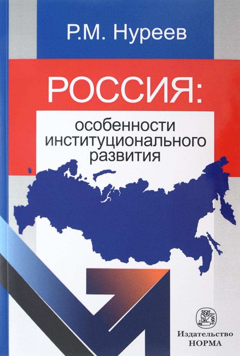 Россия. Особенности институционального развития. Р. М. Нуреев