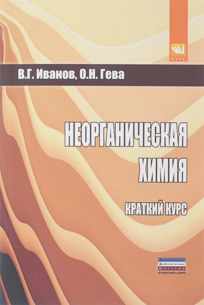 Zakazat.ru: Неорганическая химия. Краткий курс. В. Г. Иванов, О. Н. Гева