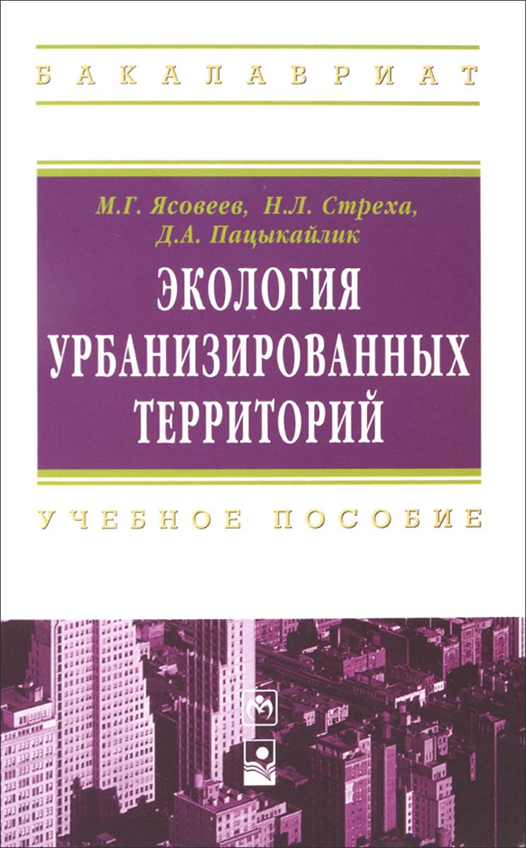 Экология урбанизированных территорий. Учебное пособие
