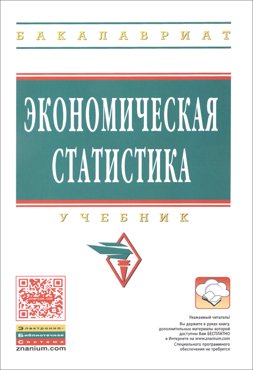Экономическая статистика. Учебник