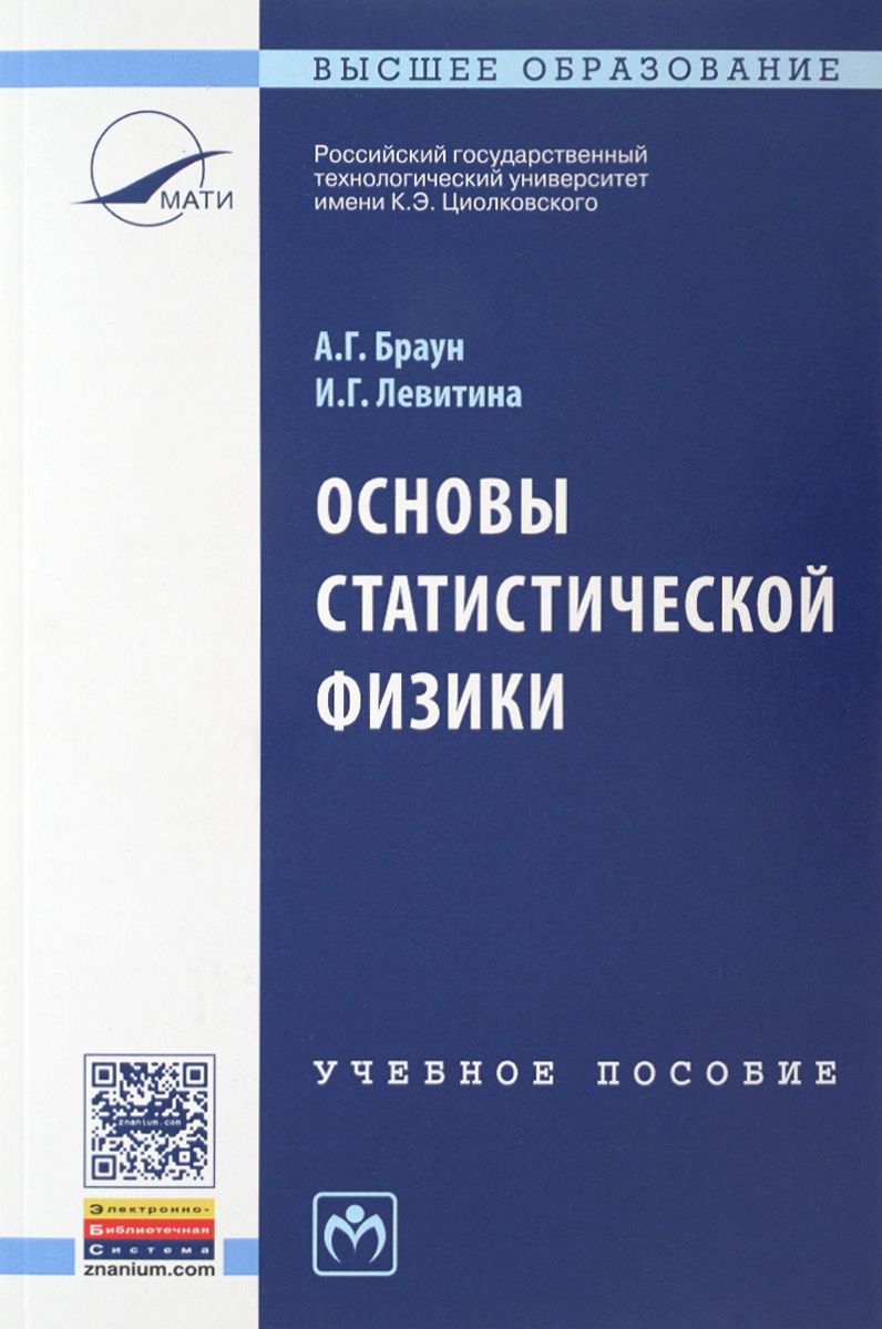 Основы статистической физики. Учебное пособие. А. Г. Браун, И. Г. Левитина