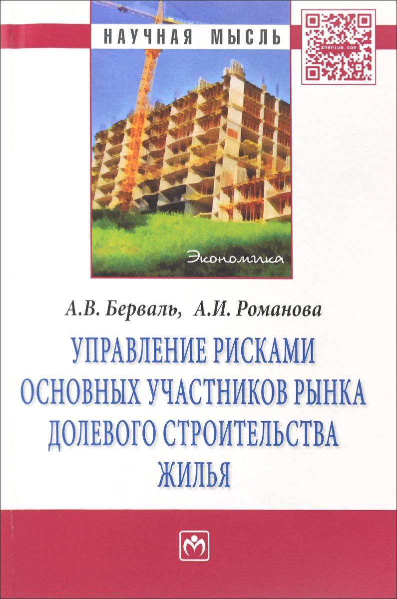 Управление рисками основных участников рынка долевого строительства жилья
