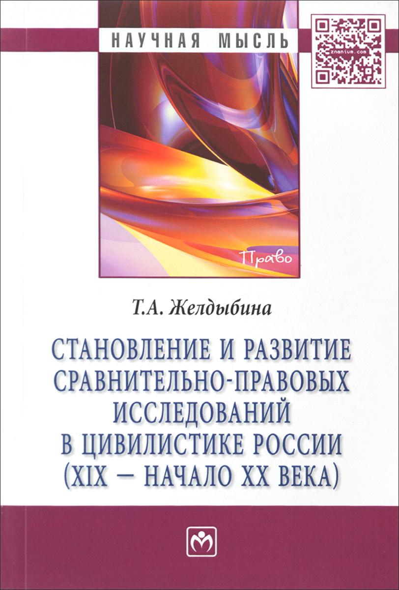 Т. А. Желдыбина Становление и развитие сравнительно-правовых исследований в цивилистике России (XIX - начало XX века)