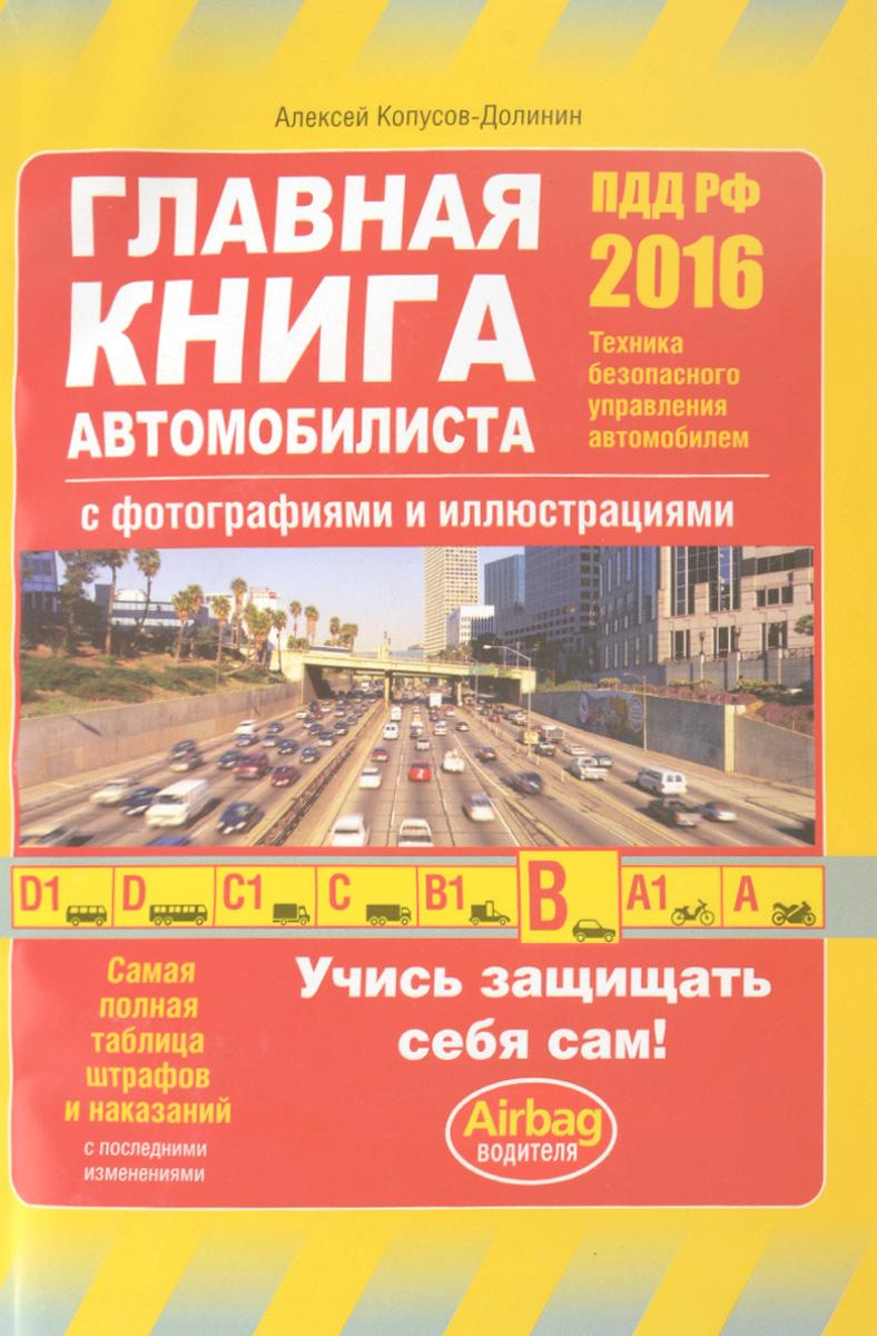 А. И. Копусов-Долинин Главная книга автомобилиста