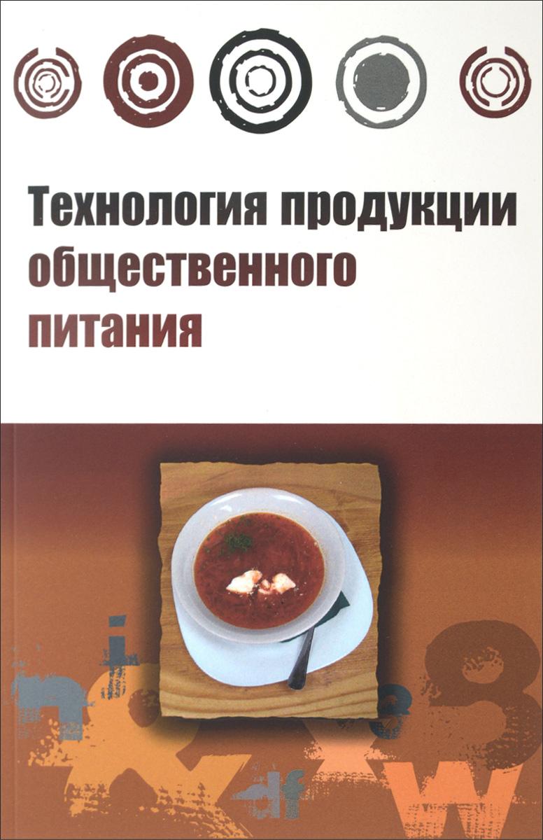 Технология продукции общественного питания. Учебник