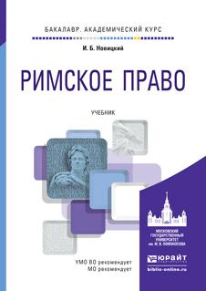 Римское право. Учебник для академического бакалавриата