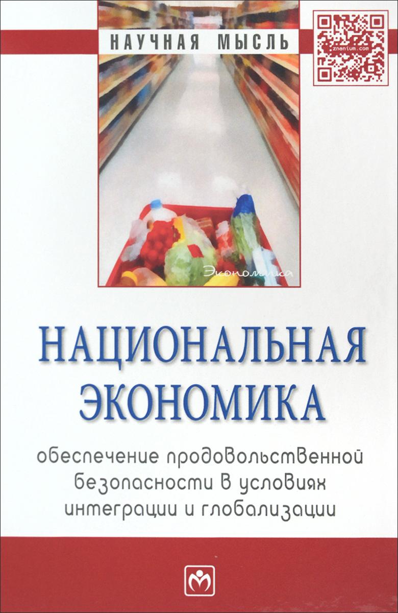 Национальная экономика. Обеспечение продовольственной безопасности в условиях интеграции и глобализации