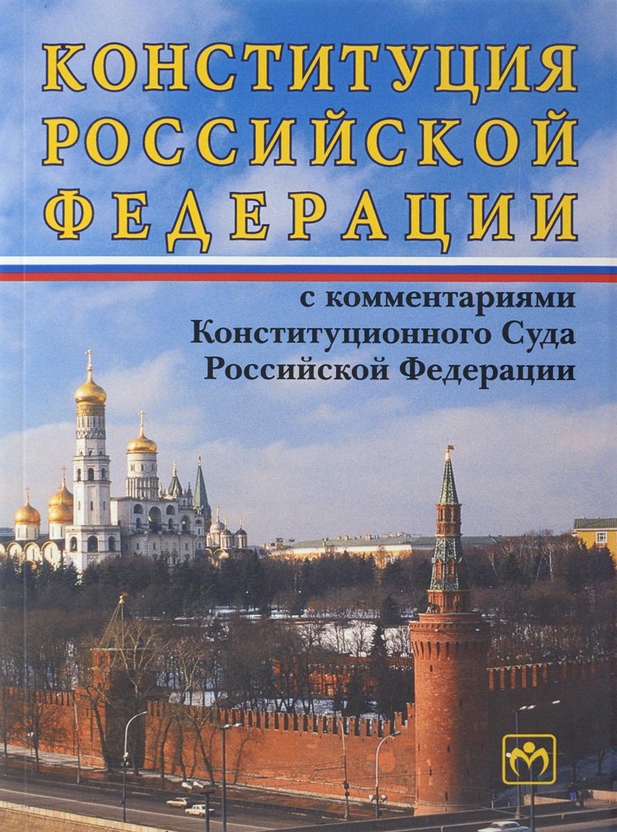 Конституция Российской Федерации с комментариями Конституционного Суда Российской Федерации