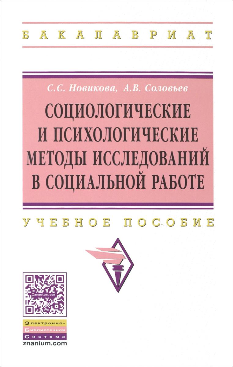 Социологические и психологические методы исследований в социальной работе. Учебное пособие