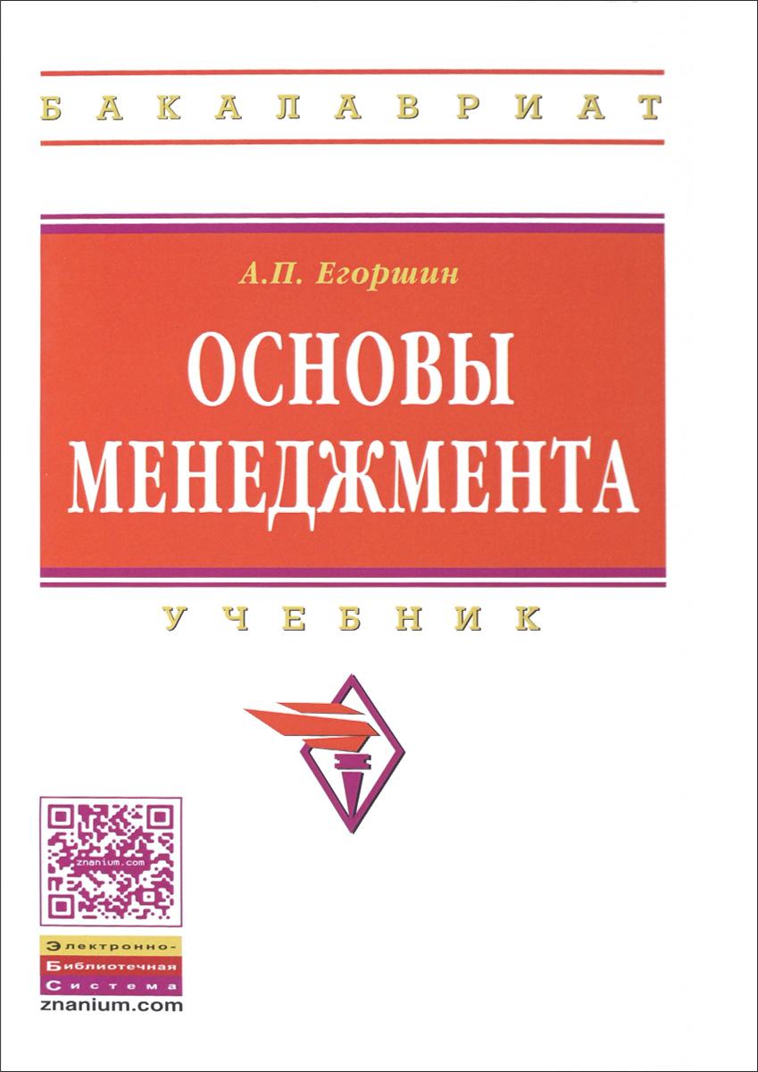 А. П. Егоршин Основы менеджмента. Учебник