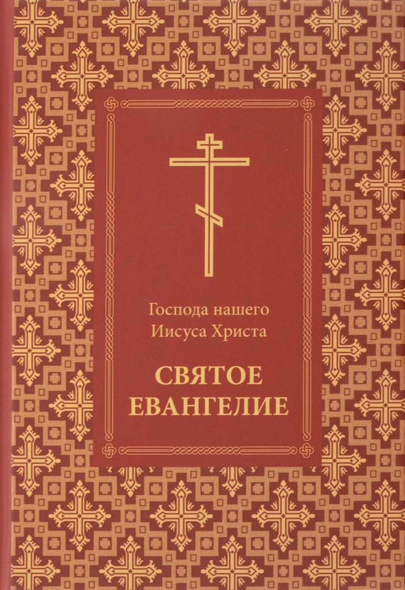 Святое Евангелие. Господа нашего Иисуса Христа цены
