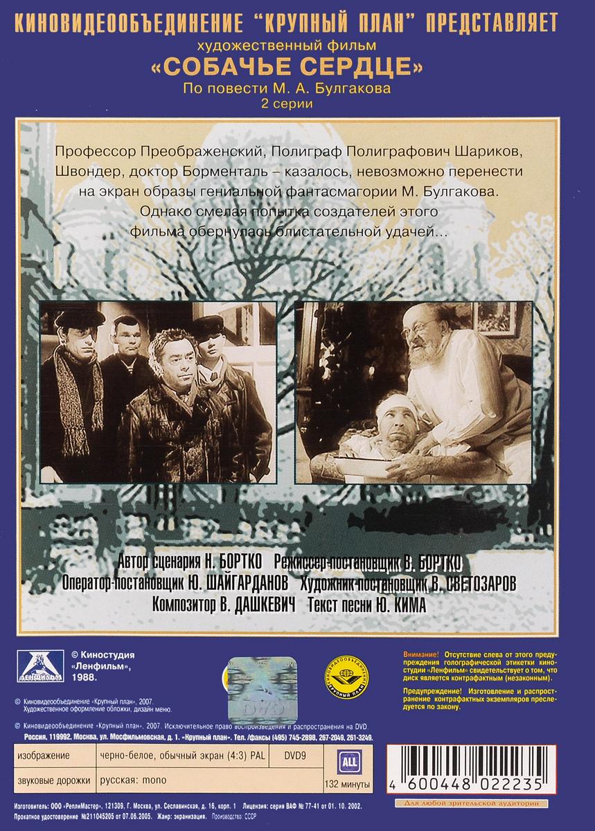 Фильмы с участием Евстигнеева Евгения:  Добро пожаловать, или посторонним вход воспрещен / Собачье сердце.  1-2 серии / Старики-разбойники (3 DVD) Крупный План