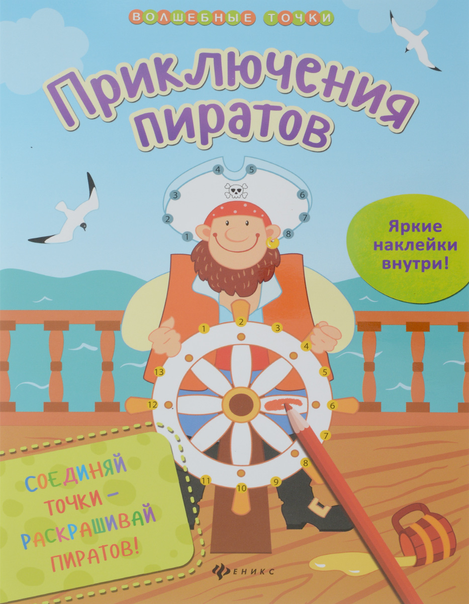 Купить Приключения пиратов