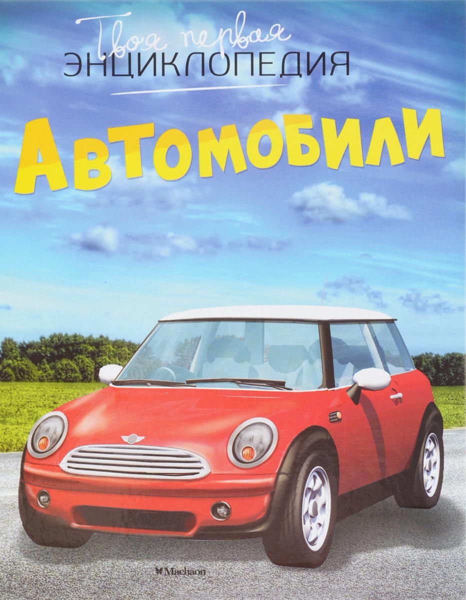 Марк Шликлин Автомобили автомобили