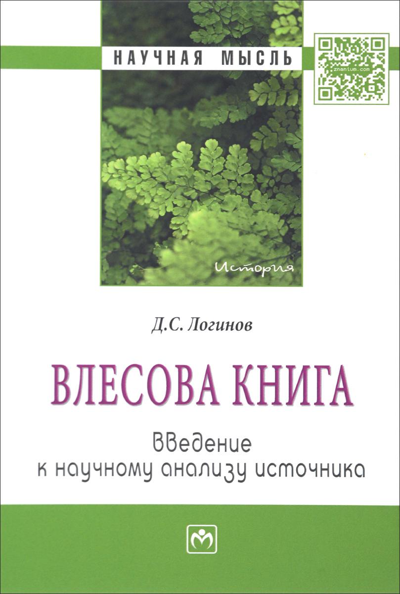 Д. С. Логинов. «Влесова книга». Введение к научному анализу источника