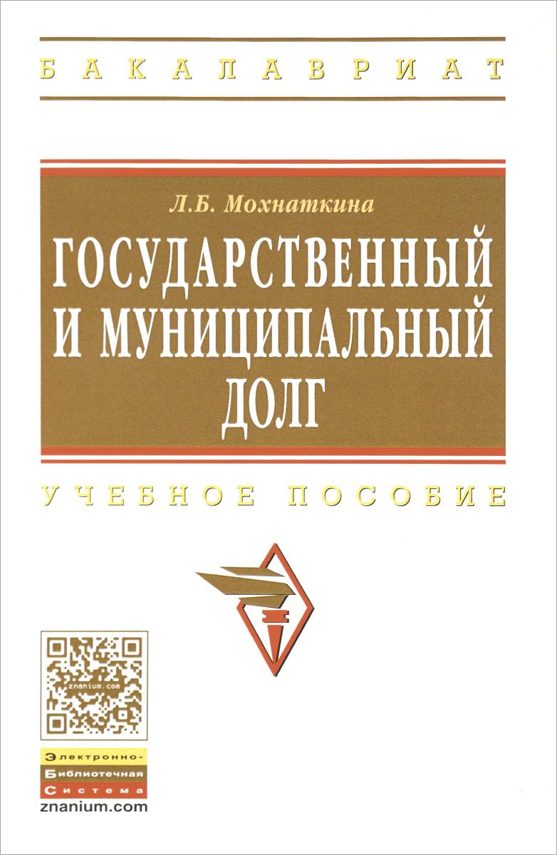 Государственный и муниципальный долг. Учебное пособие