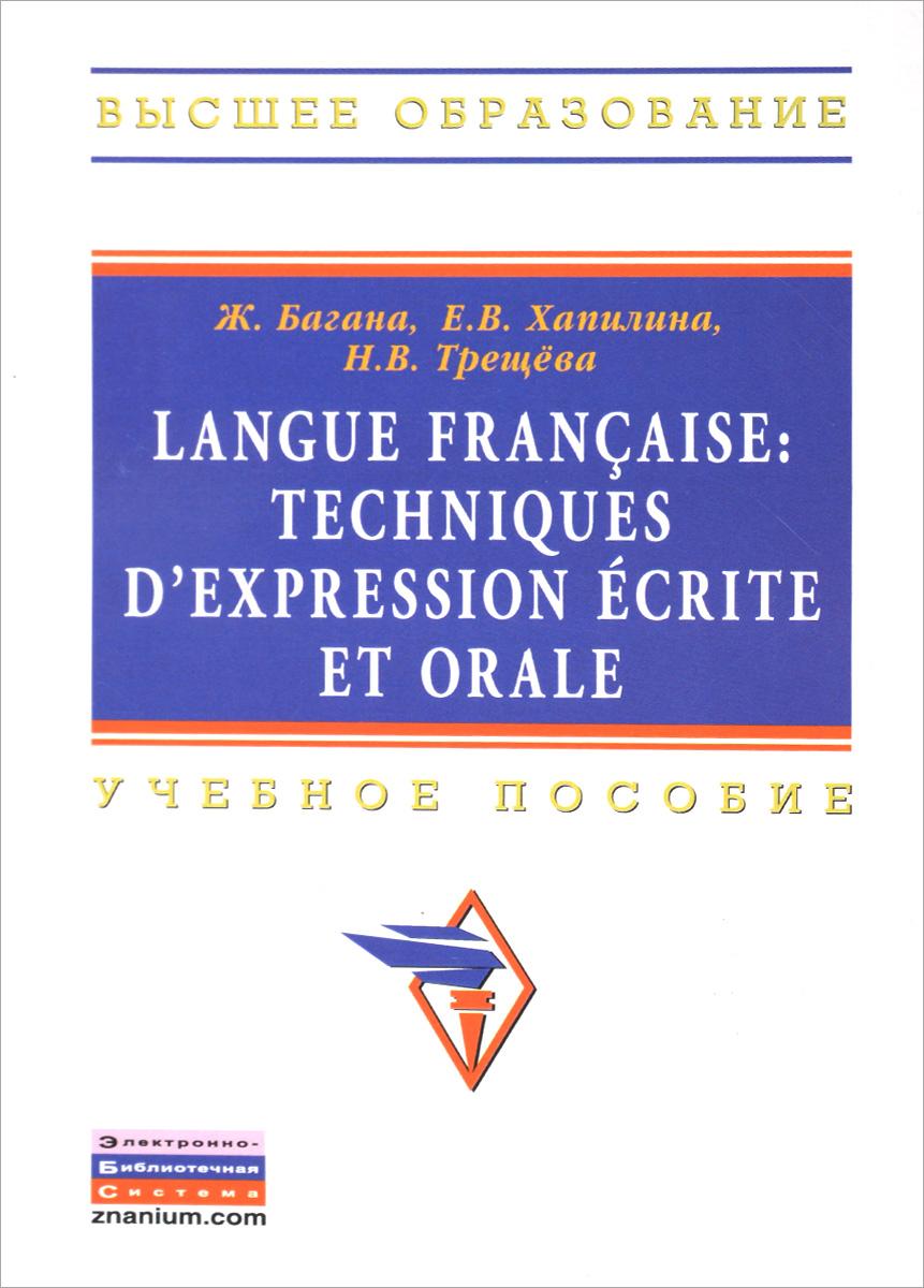 Ж. Багана, Е. В. Хапилина, Н. В. Трещева Langue francaise: Techniques d`expression ecrite et orale. Учебное пособие