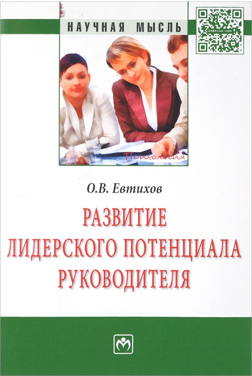 О. В. Евтихов Развитие лидерского потенциала руководителя детство лидера