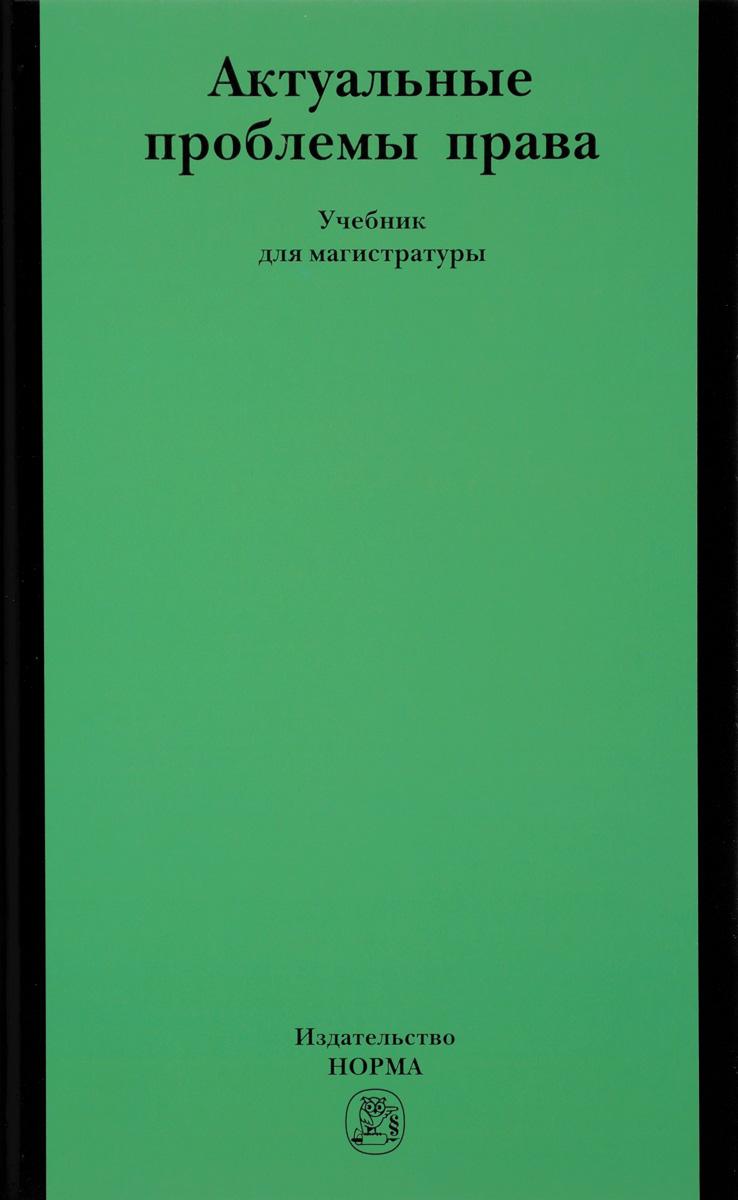 Актуальные проблемы права. Учебник