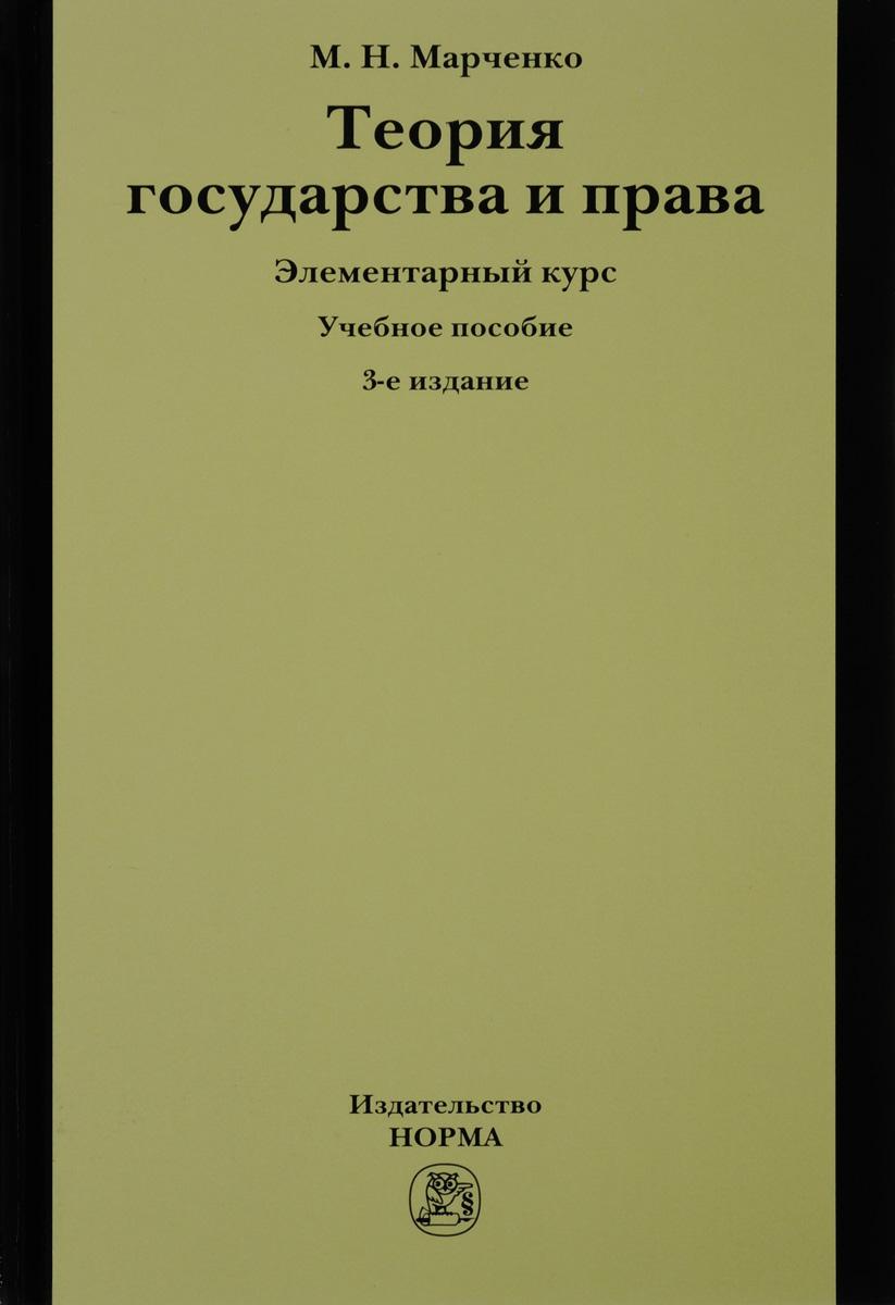 Zakazat.ru: Теория государства и права. М. Н. Марченко