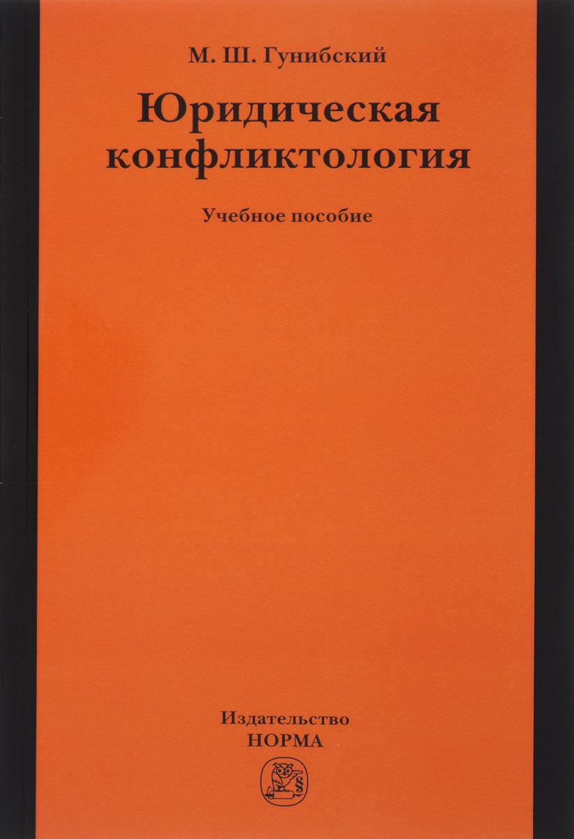 Юридическая конфликтология. Учебное пособие