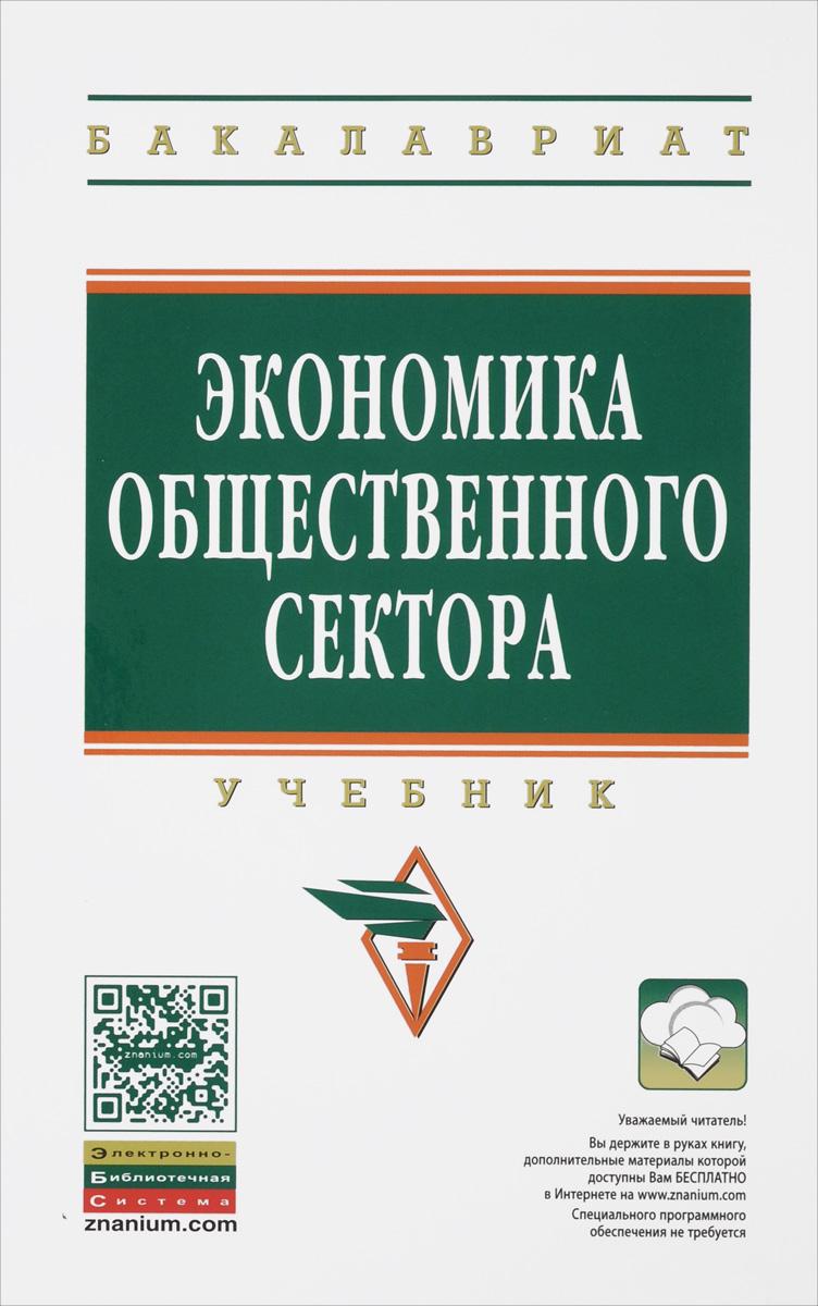 Фото Экономика общественного сектора. Учебник. Купить в РФ